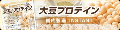大豆プロテイン instant(国内製造)