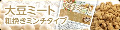 大豆ミート 粗挽きミンチタイプ