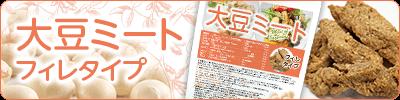 大豆ミート フィレタイプ