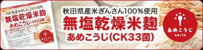 無塩乾燥米麹(あめこうじ)