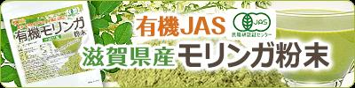 有機JAS 沖縄県産モリンガ粉末