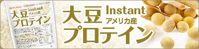 大豆プロテイン instant(アメリカ産)