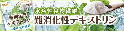 難消化性デキストリン(水溶性食物繊維)