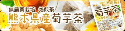 熊本県産 菊芋茶