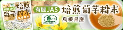 有機JAS 焙煎菊芋粉末(島根県産)