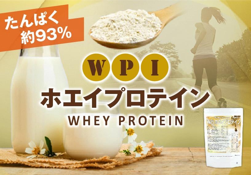WPI ホエイプロテイン