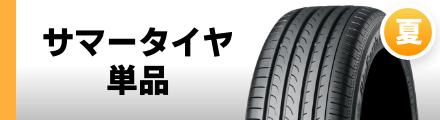 サマータイヤ単品(夏)