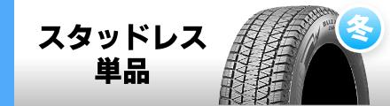 スタッドレスタイヤ単品(冬)
