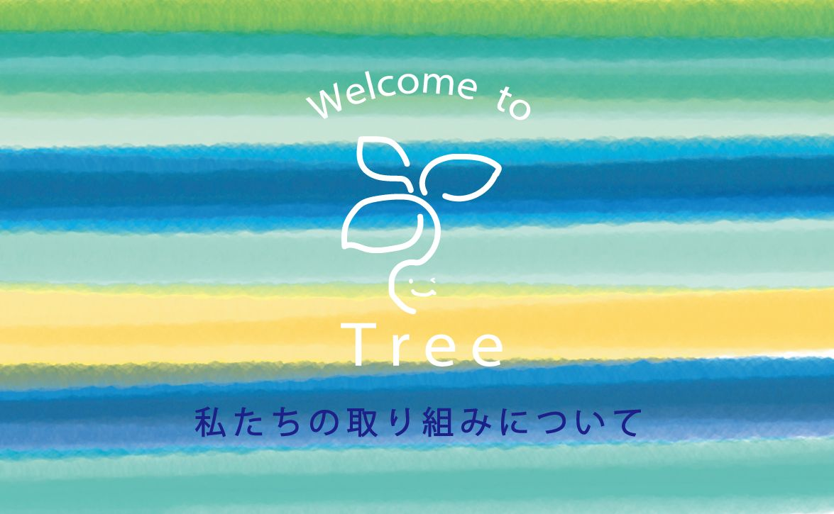 私たちツリーはSDGsを応援します