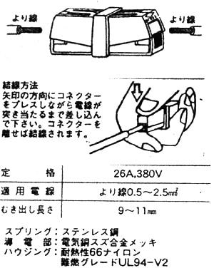 ワンタッチ配線ジョイント(2個セット)