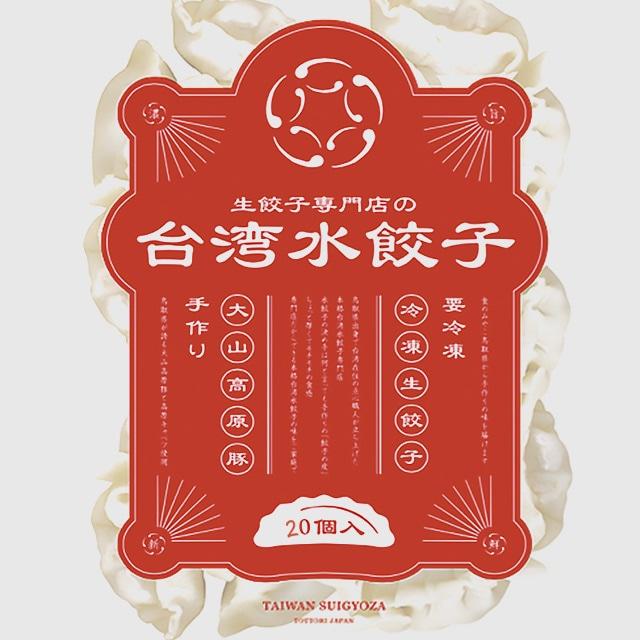NEW 台湾水餃子