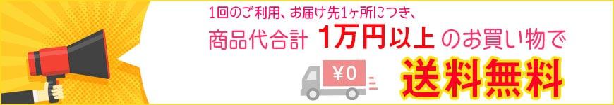 1回のお買いもの、お届け先1ヶ所あたり、1万円以上のお買いもので送料無料!
