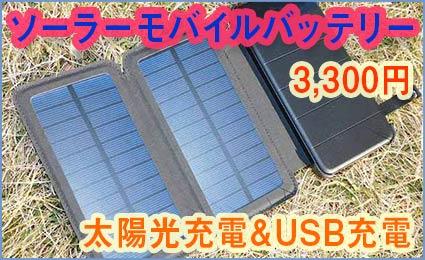 ソーラーモバイル