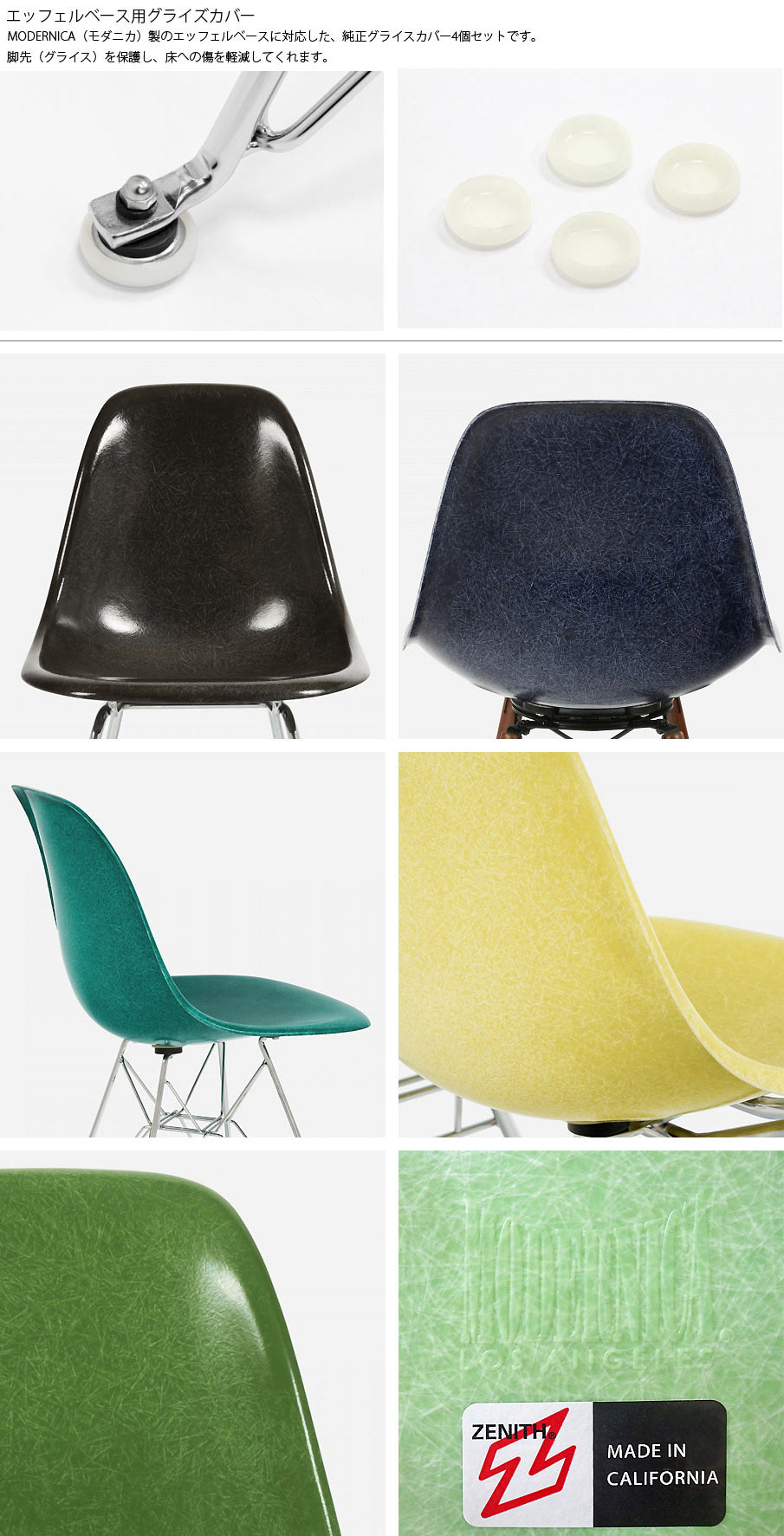 MODERNICA Fiberglass Side Shell Chair 詳細