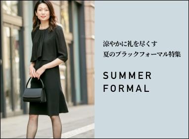 夏のブラックフォーマル特集