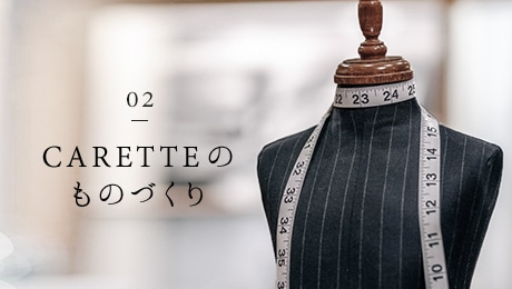 Feature 02CARETTEのものづくり