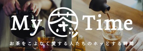 My茶Time