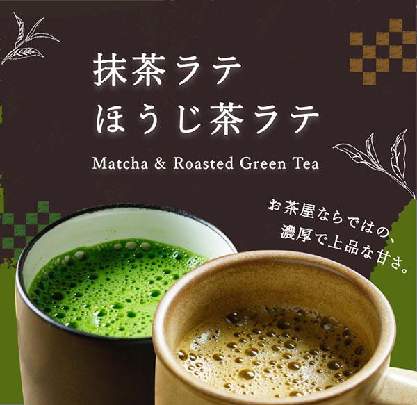 抹茶・ほうじ茶ラテ