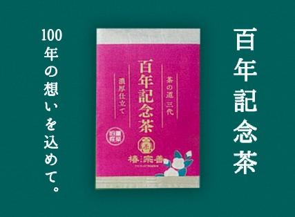 百年記念茶