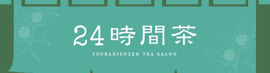 24時間茶