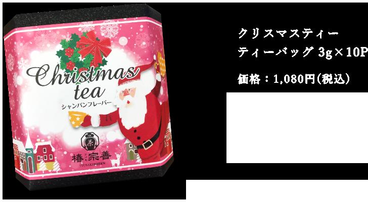 クリスマスティー ティーバッグ 3g×10P 価格:1,080円(税込)
