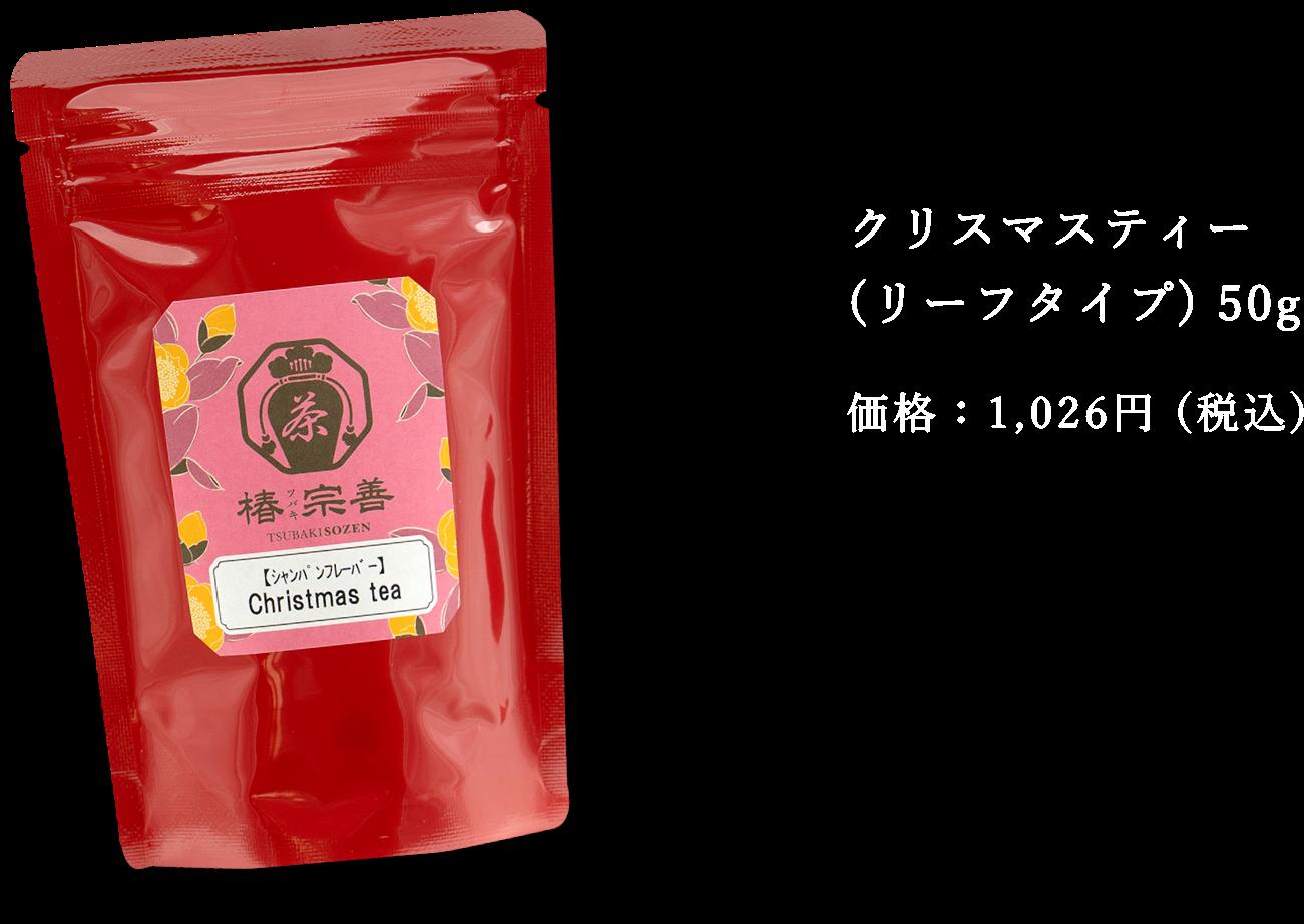 クリスマスティー(リーフタイプ) 50g 価格:1,026円 (税込)