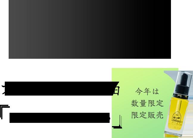 PREMIUM TSUBAKI