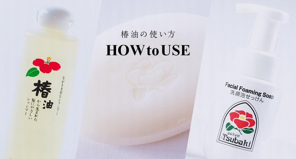 椿油の使い方 HOW to USE