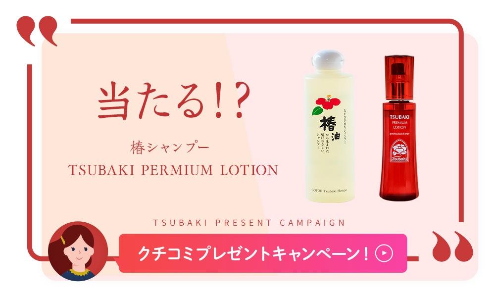 クチコミプレゼントキャンペーン