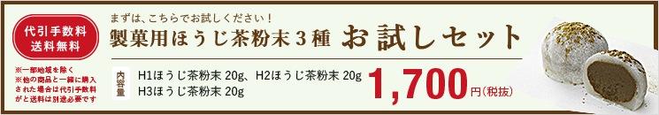製菓用ほうじ茶粉末3種  お試しセット