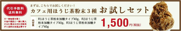 カフェ用ほうじ茶粉末3種 お試しセット