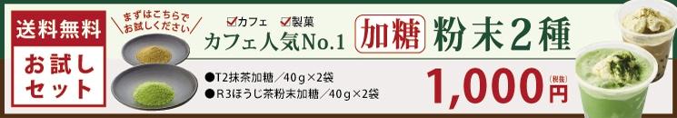 抹茶・ほうじ茶加糖2種 お試しセット