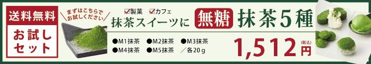抹茶5種 お試しセット