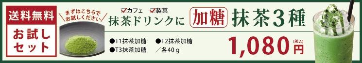 抹茶加糖3種 お試しセット