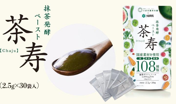 抹茶発酵 ペースト 茶寿 Chaju