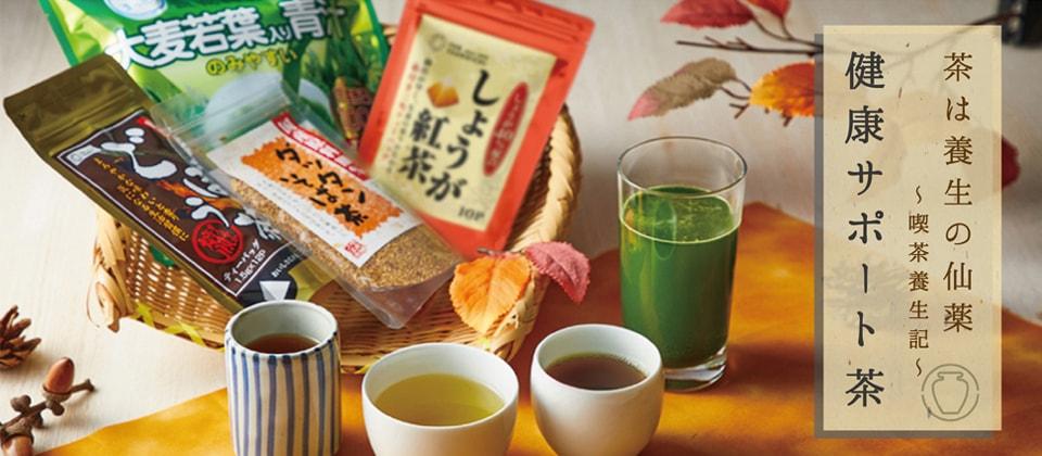 健康サポート茶