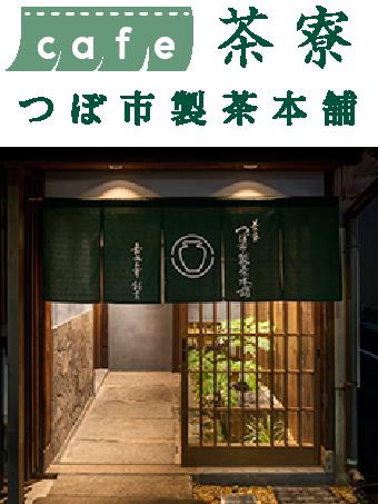 茶寮つぼ市製茶本舗
