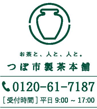 株式会社つぼ市製茶本舗