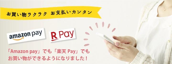 AmazonPay・楽天Payでの決済ができるようになりました