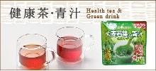 麦茶・健康茶・青汁