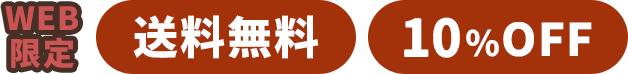 【WEB限定セール】10%OFF&送料無料