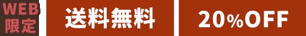 【WEB限定セール】20%OFF&送料無料