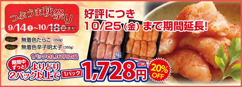 つぶうま秋祭り まとめ買いがお得!!