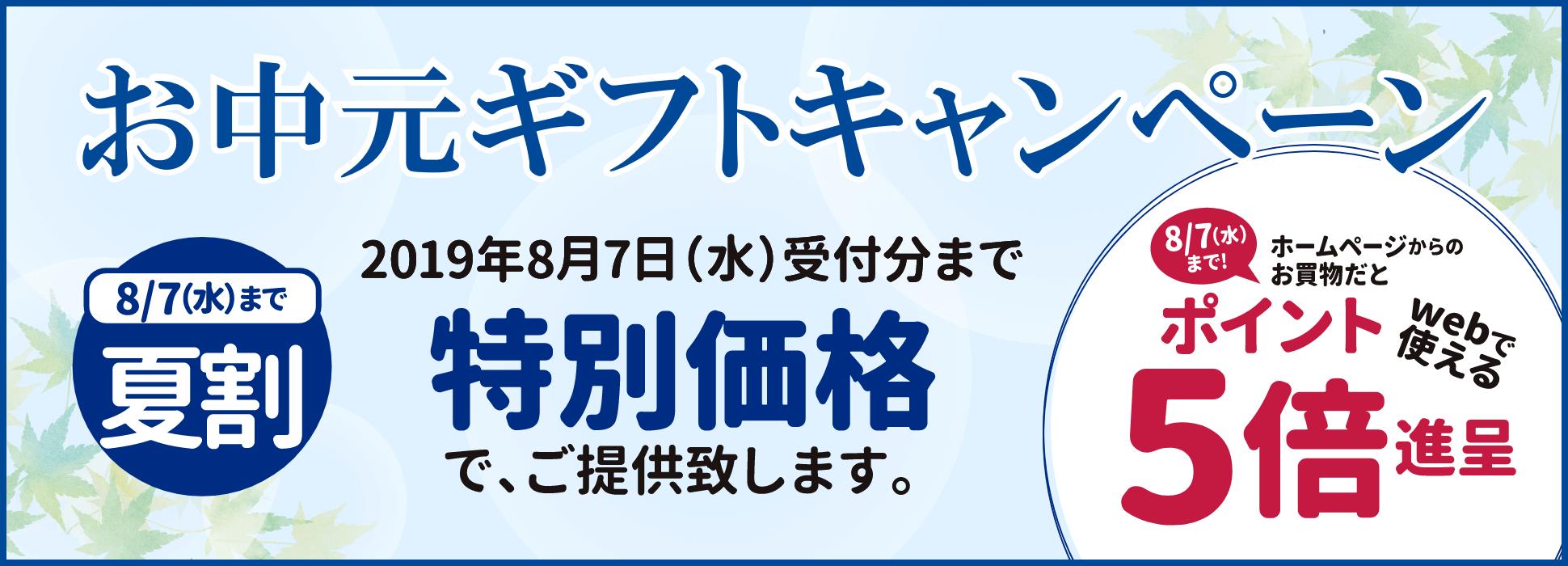 お中元キャンペーン