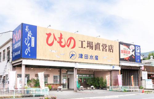 させぼ大和店