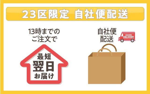 東京23区限定エリア デリバリー便
