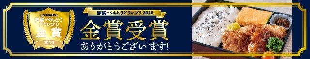 惣菜・べんとうグランプリ 2019 駅弁空弁部門 金賞受賞!