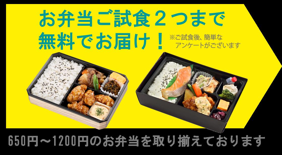 お弁当ご試食2つまで無料でお届け!