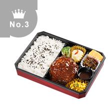 3位:北海道産黒牛100%黒牛バーグ弁当