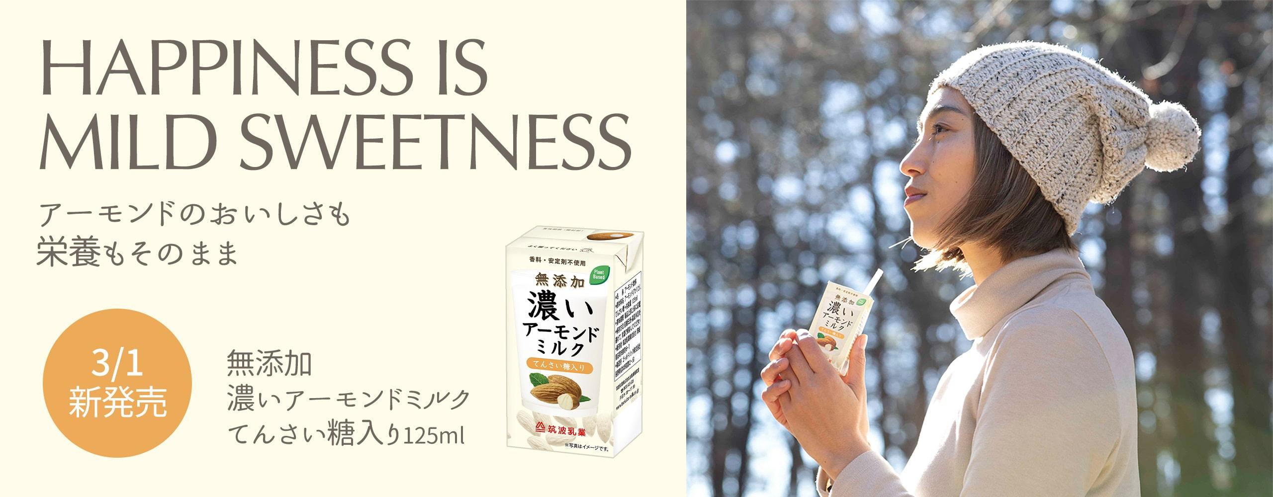 HAPPINESS IS GENTLE SWEETNESS 3/1 新発売 無添加 濃いアーモンドミルク てんさい糖入り 125ml